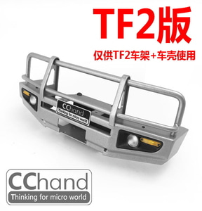 CChand RC4WD 1/10 TF2 Mojave ARB-DELUXE 메탈 프론트 범퍼[실버]