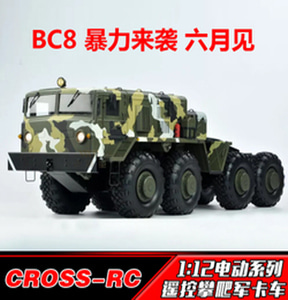 [90100056] 1/12 CROSS-RC BC8 Offroad military trucks 8X8 [Flagship version]+[QuicRun WP Crawler Brushed 2~3S 라클전용 방수변속기(80A) 증정]